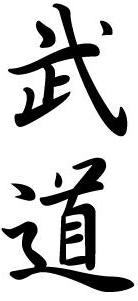 budo_kanji budosport