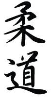 judo_kanji judo