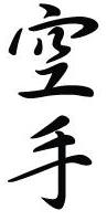 karate_kanji karate